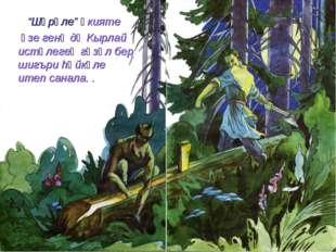 """""""Шүрәле"""" әкияте үзе генә дә Кырлай истәлегең гүзәл бер шигъри hәйкәле итеп с"""