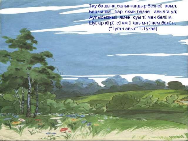 Тау башына салынгандыр безнең авыл, Бер чишмә бар, якын безнең авылга ул; Ау...
