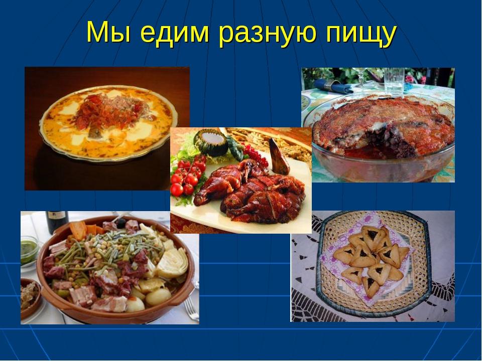Мы едим разную пищу