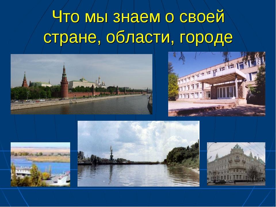 Что мы знаем о своей стране, области, городе