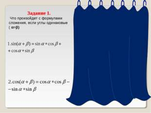 Задание 1. Что произойдет с формулами сложения, если углы одинаковые ( α=β)