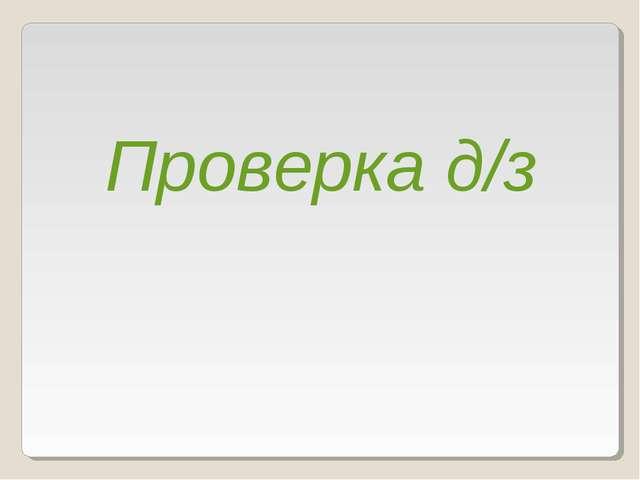Проверка д/з