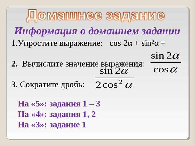 Информация о домашнем задании 1.Упростите выражение: cos 2α + sin²α = 2. Вычи...