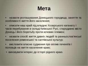 Мета • назвати розташування Донецького городища, заняття та особливості життя
