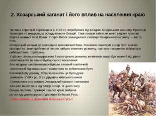 2. Хозарський каганат і його вплив на населення краю Частина території Харкі