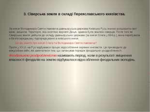 3. Сіверська земля в складі Переяславського князівства. За князя Володимира