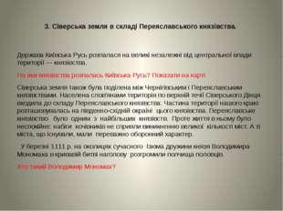 3. Сіверська земля в складі Переяславського князівства. Держава Київська Рус