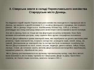 3. Сіверська земля в складі Переяславського князівства Староруське місто Дон