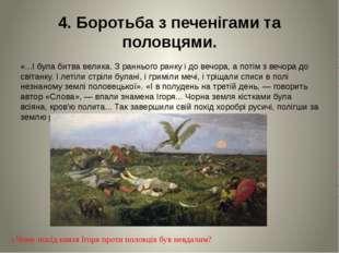 4. Боротьба з печенігами та половцями. «...І була битва велика. З раннього ра
