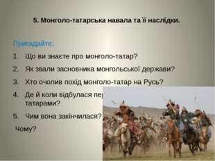 5. Монголо-татарська навала та її наслідки. Пригадайте: Що ви знаєте про мон