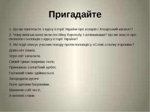 Пригадайте 1. Що ви пам'ятаєте з курсу історії України про хозарів і Хозарськ