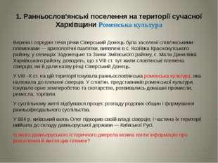 1. Ранньослов'янські поселення на території сучасної Харківщини Роменська кул