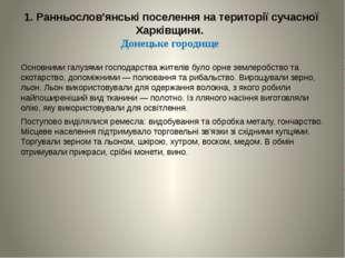 1. Ранньослов'янські поселення на території сучасної Харківщини. Донецьке гор