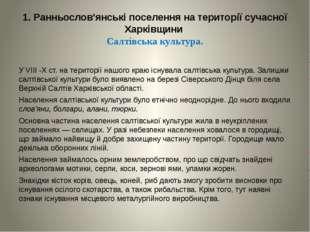 1. Ранньослов'янські поселення на території сучасної Харківщини Салтівська ку