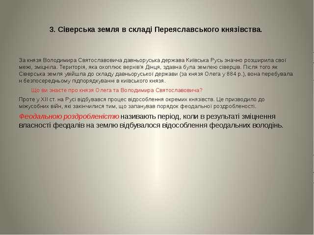 3. Сіверська земля в складі Переяславського князівства. За князя Володимира...