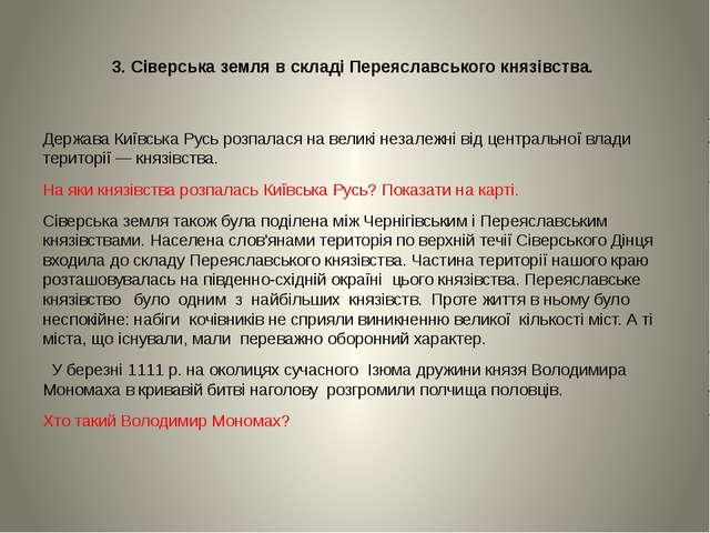 3. Сіверська земля в складі Переяславського князівства. Держава Київська Рус...
