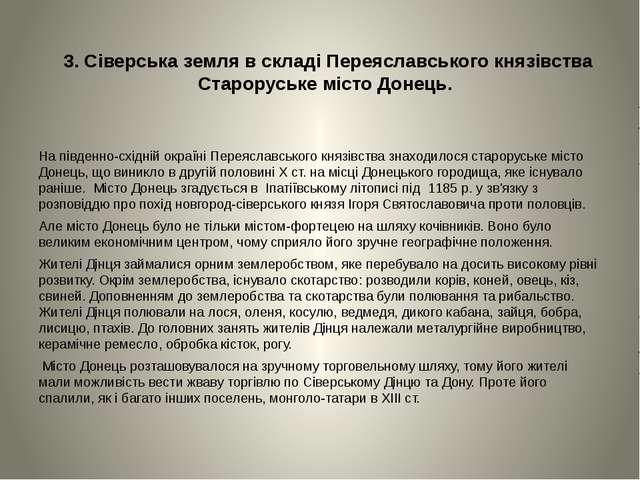 3. Сіверська земля в складі Переяславського князівства Староруське місто Дон...