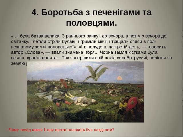 4. Боротьба з печенігами та половцями. «...І була битва велика. З раннього ра...