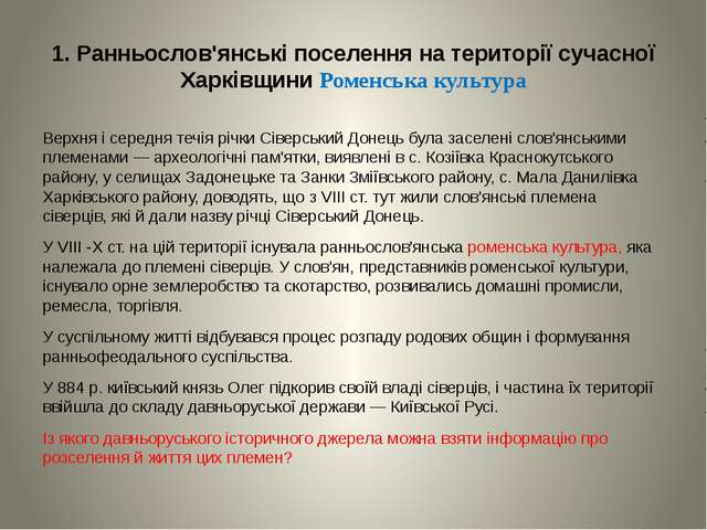 1. Ранньослов'янські поселення на території сучасної Харківщини Роменська кул...