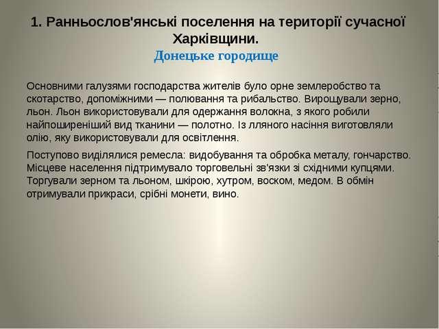 1. Ранньослов'янські поселення на території сучасної Харківщини. Донецьке гор...