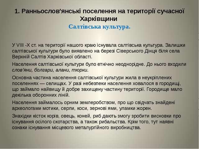 1. Ранньослов'янські поселення на території сучасної Харківщини Салтівська ку...