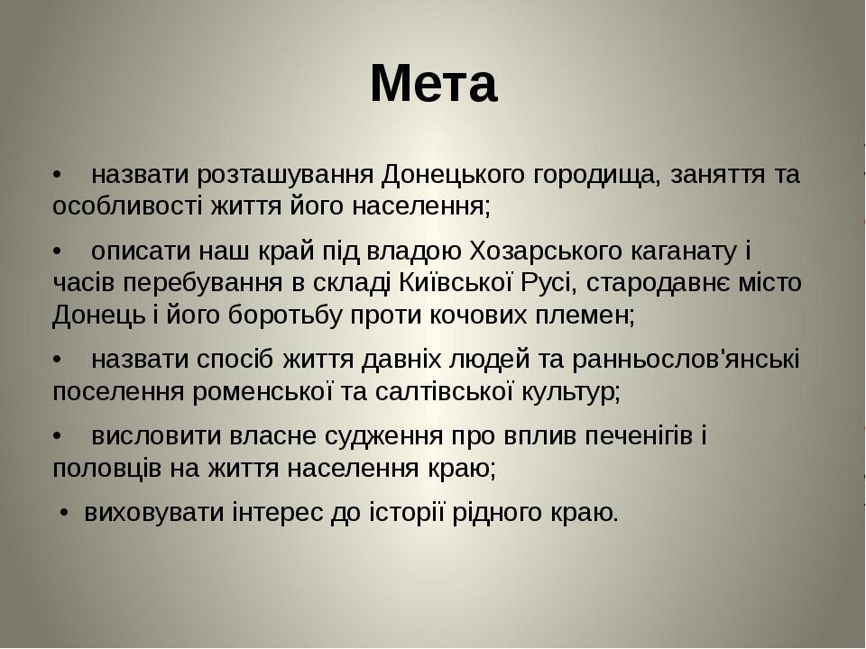 Мета • назвати розташування Донецького городища, заняття та особливості життя...