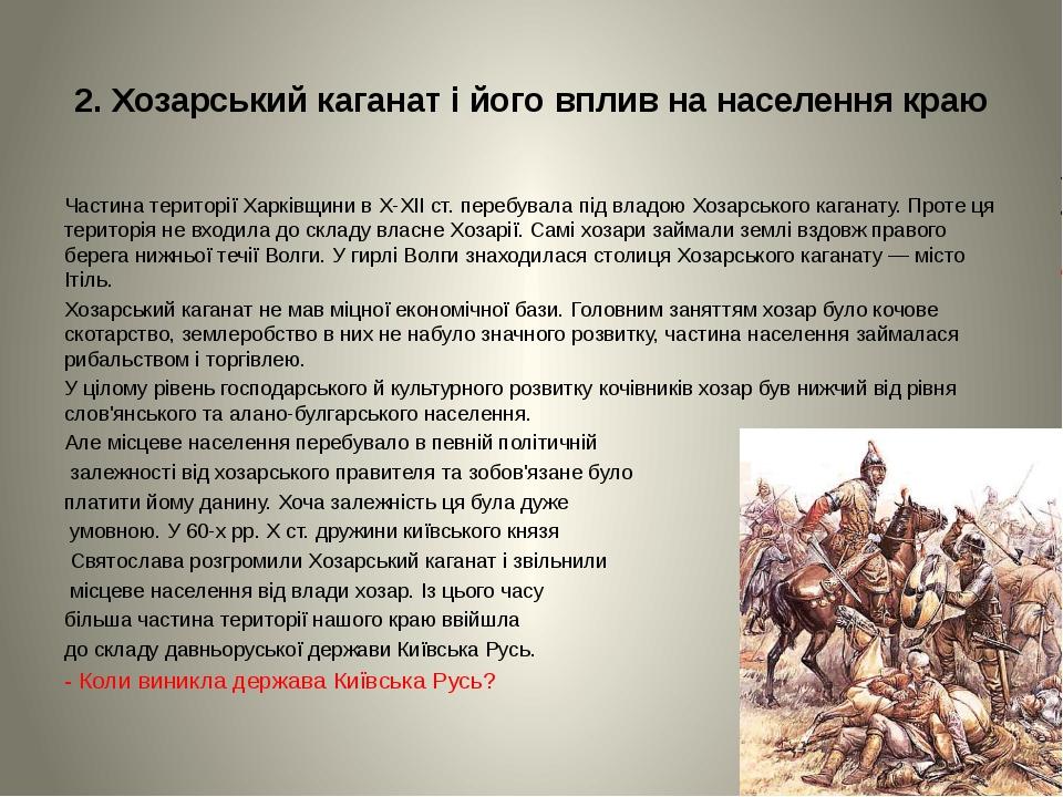 2. Хозарський каганат і його вплив на населення краю Частина території Харкі...