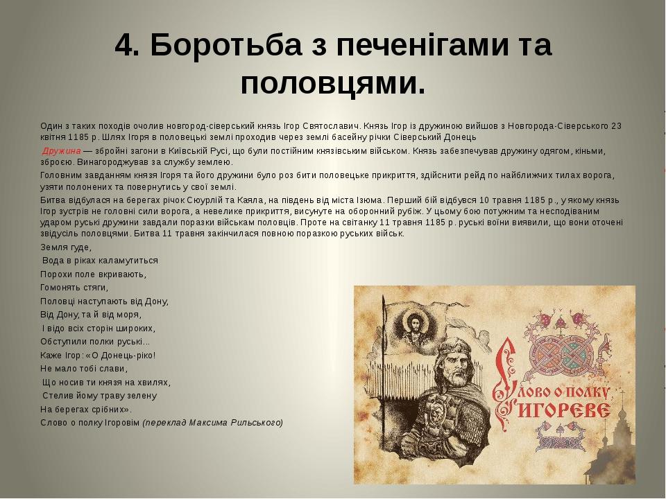 4. Боротьба з печенігами та половцями. Один з таких походів очолив новгород-с...