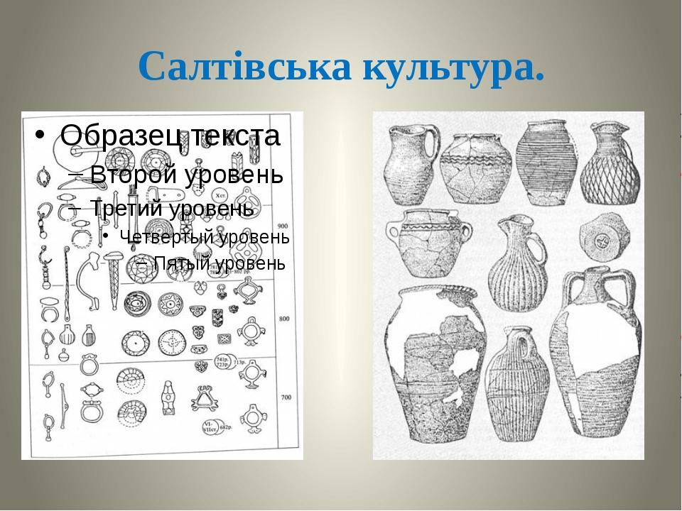 Салтівська культура.