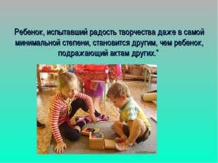 Ребенок, испытавший радость творчества даже в самой минимальной степени, стан