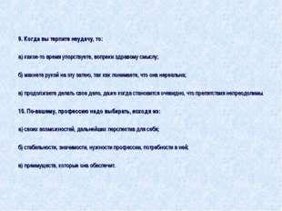 9. Когда вы терпите неудачу, то:  а) какое-то время упорствуете, вопреки зд