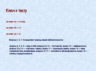 Ключ к тесту за ответ «а» — 3 очка;  за ответ «б» — 1;  за ответ «в» — 2.