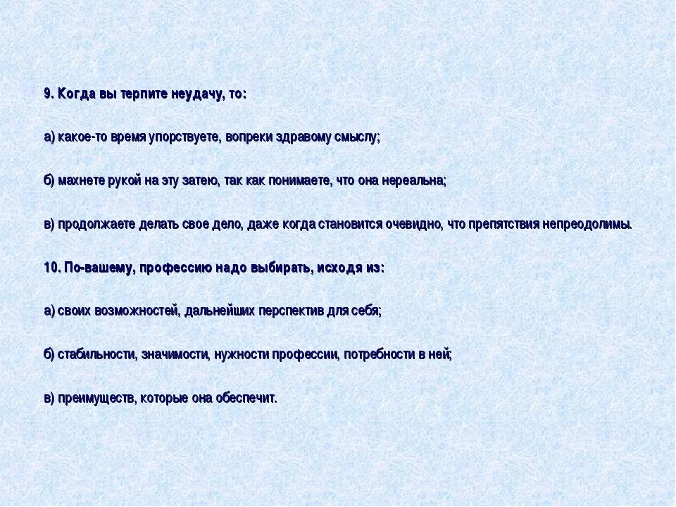 9. Когда вы терпите неудачу, то:  а) какое-то время упорствуете, вопреки зд...