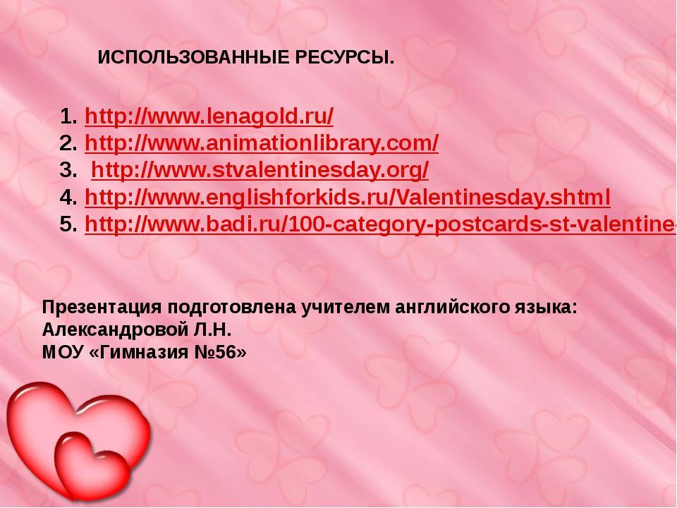 ИСПОЛЬЗОВАННЫЕ РЕСУРСЫ. http://www.lenagold.ru/ http://www.animationlibrary.c...