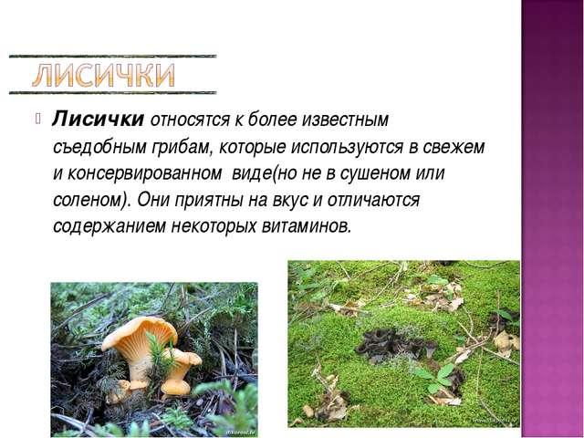 Лисички относятся к более известным съедобным грибам, которые используются в...