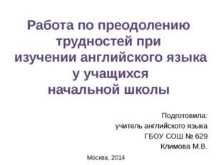 Подготовила: учитель английского языка ГБОУ СОШ № 629 Климова М.В. Работа по