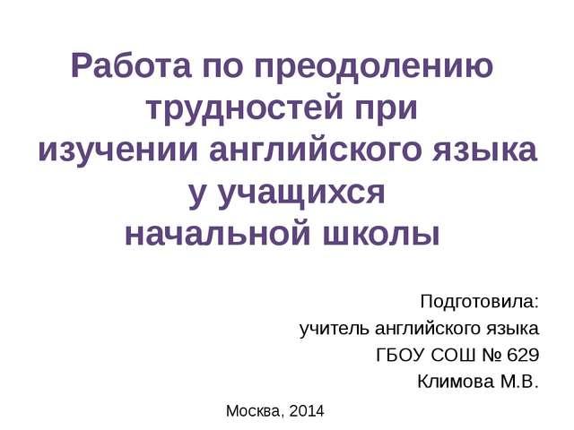 Подготовила: учитель английского языка ГБОУ СОШ № 629 Климова М.В. Работа по...