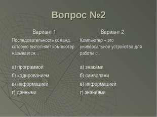 Вопрос №2 Вариант 1Вариант 2 Последовательность команд, которую выполняет ко