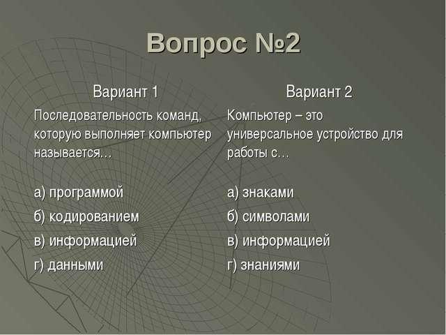 Вопрос №2 Вариант 1Вариант 2 Последовательность команд, которую выполняет ко...