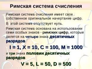 Римская система счисления Римская система счисления имеет свое собственное о
