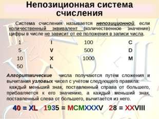 Непозиционная система счисления Система счисления называется непозиционной, е