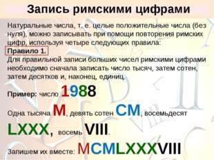 Запись римскими цифрами Натуральные числа, т. е. целые положительные числа (