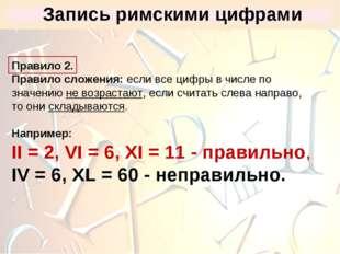 Правило 2. Правило сложения: если все цифры в числе по значению не возрастают