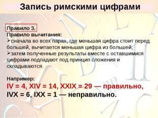 Правило 3. Правило вычитания: сначала во всех парах, где меньшая цифра стоит