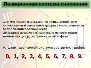 Алфавит десятичной системы составляют цифры Позиционная система счисления Сис