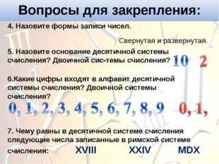 5. Назовите основание десятичной системы счисления? Двоичной системы счислен