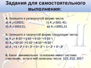 4. Запишите в развернутой форме числа: а) А 10=13521; г) А 10=163, 41; б) А 2