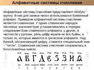 Алфавитные системы счисления Алфавитные системы счисления представляют особую