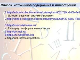 http://school-collection.edu.ru/catalog/res/402b749c-240b-4e16-9e4d-bea3fc4fa
