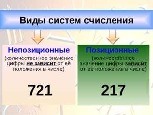 Непозиционные (количественное значение цифры не зависит от её положения в чис